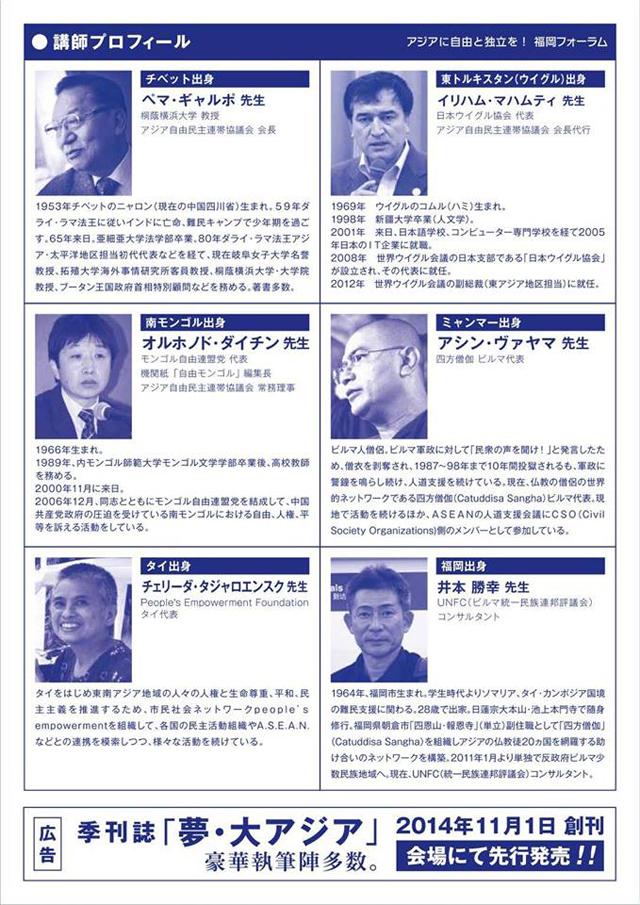「アジアに自由と独立を!福岡フォーラム」共催 特定非営利活動法人 夢・大アジア、一般社団法人 アジア自由民主連帯協議会