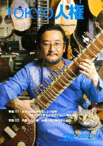 2005年、都の機関誌「東京人権」のインタヴューを受け、表紙を担う。背景は当時の教室の楽器たち。膝の保護猫は、猫エイズと闘い11年大晦日に逝去。
