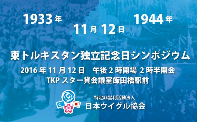 2016年11月12日 東トルキスタン独立記念日シンポジウムのお知らせ