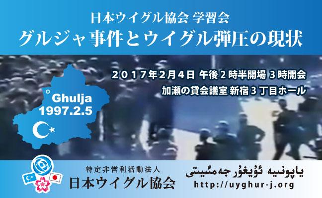 【2017年2月4日】日本ウイグル協会学習会「グルジャ事件とウイグル弾圧の現状」