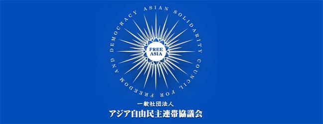 アジア自由民主連帯協議会 第29回講演会「ウイグルにおける弾圧 最新情報」