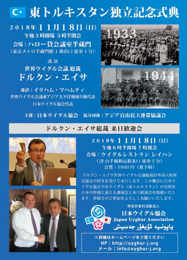 【11月18日 東京】東トルキスタン独立記念式典 ドルクン・エイサ世界ウイグル会議総裁講演