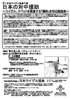 日本の対中援助~ウイグル、チベットを侵食する「援助」を知る勉強会~