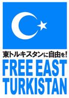 東トルキスタンに自由を!