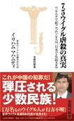 7.5ウイグル虐殺の真実 ウルムチで起こったことは、日本でも起きる