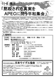 日本ウイグル協会主催「黙殺される真実をAPECに問う平和集会」