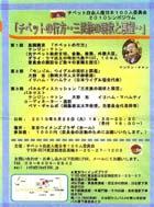 チベット自由人権100人委員会 2010シンポジウム「チベットの行方~三民族の現状と展望~」9月28日