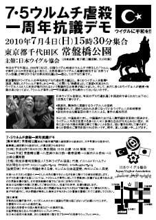 7・5ウルムチ虐殺一周年抗議デモ