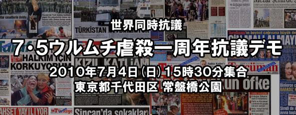2010年7月4日(日)「7・5ウルムチ虐殺一周年抗議デモ」