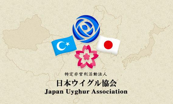 特定非営利活動法人 日本ウイグル協会
