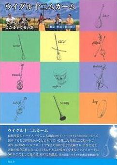 集広舎刊「ウイグル十二ムカーム シルクロードにこだまする愛の歌」萩田麗子翻訳・解説:若林忠宏