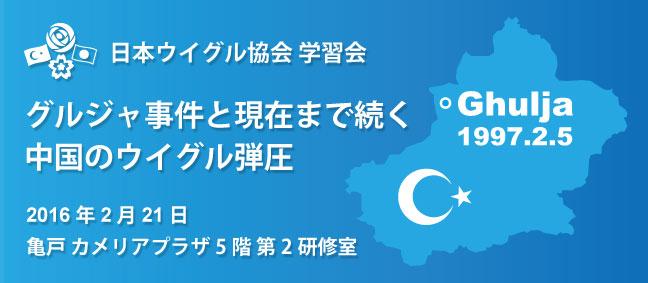 日本ウイグル協会学習会「グルジャ事件と現在まで続く中国のウイグル弾圧」 講師 イリハム・マハムテイ 他