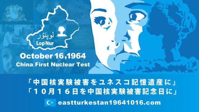 【署名キャンペーン】中国核実験被害をユネスコ記憶遺産に、10月16日を中国核実験被害記念日に