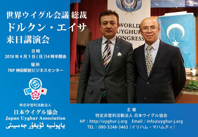 2018年 世界ウイグル会議総裁 ドルクン・エイサ来日講演会
