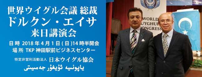 【4月1日】世界ウイグル会議総裁 ドルクン・エイサ来日講演会のお知らせ