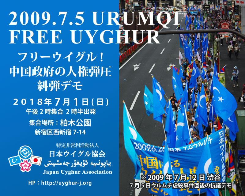 20180701_urumqi_jua