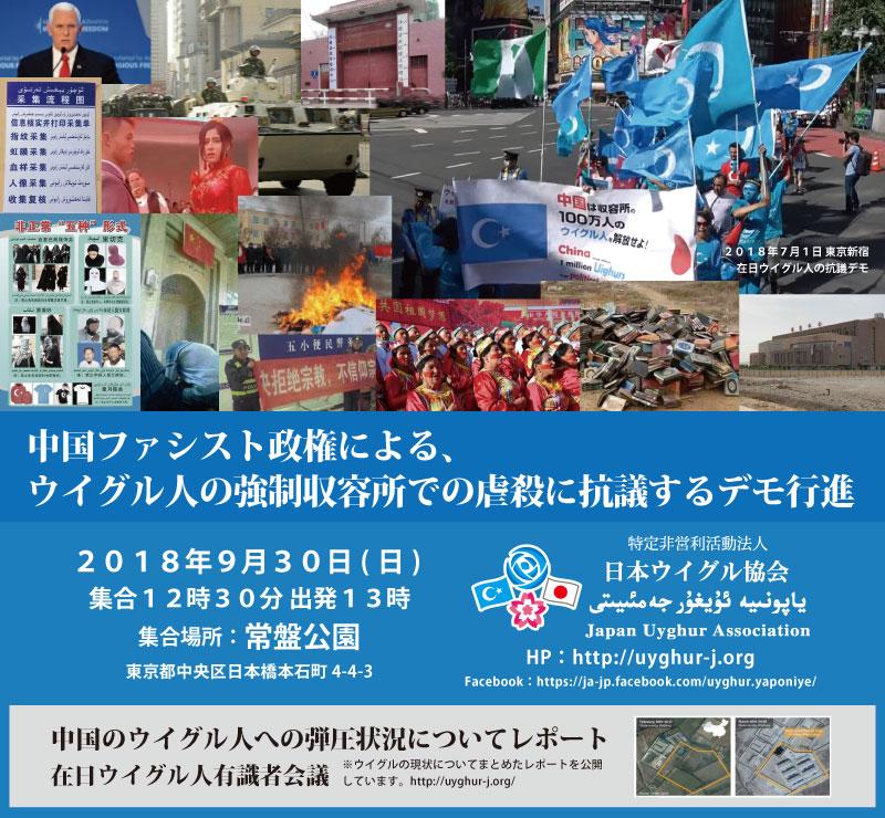 【9月30日 東京】中国ファシスト政権による、ウイグル人の強制収容所での虐殺に抗議するデモ行進のお知らせ