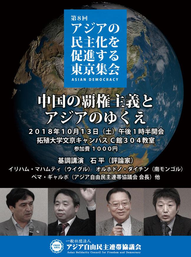 【10月13日 東京文京区】第8回アジアの民主化を促進する東京集会「中国の覇権主義とアジアのゆくえ」