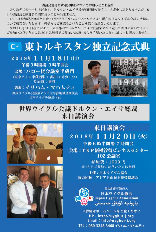 【11月18日、20日 東京】東トルキスタン独立記念式典、世界ウイグル会議ドルクン・エイサ総裁来日講演会のお知らせ※講演会が変更、歓迎会が中止になりました