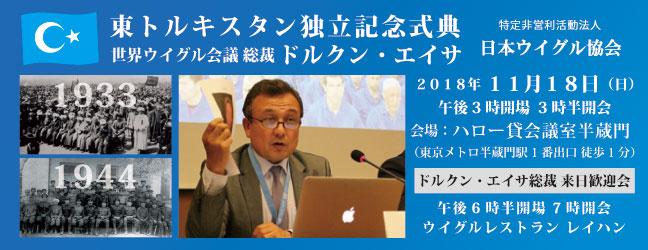 【11月18日 東京】東トルキスタン独立記念式典 ドルクン・エイサ(世界ウイグル会議総裁)講演