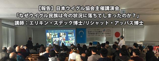 【報告】日本ウイグル協会主催講演会「なぜウイグル民族は今の状況に落ちてしまったのか?」講師:エリキン・スデック博士/リシャット・アッバス博士