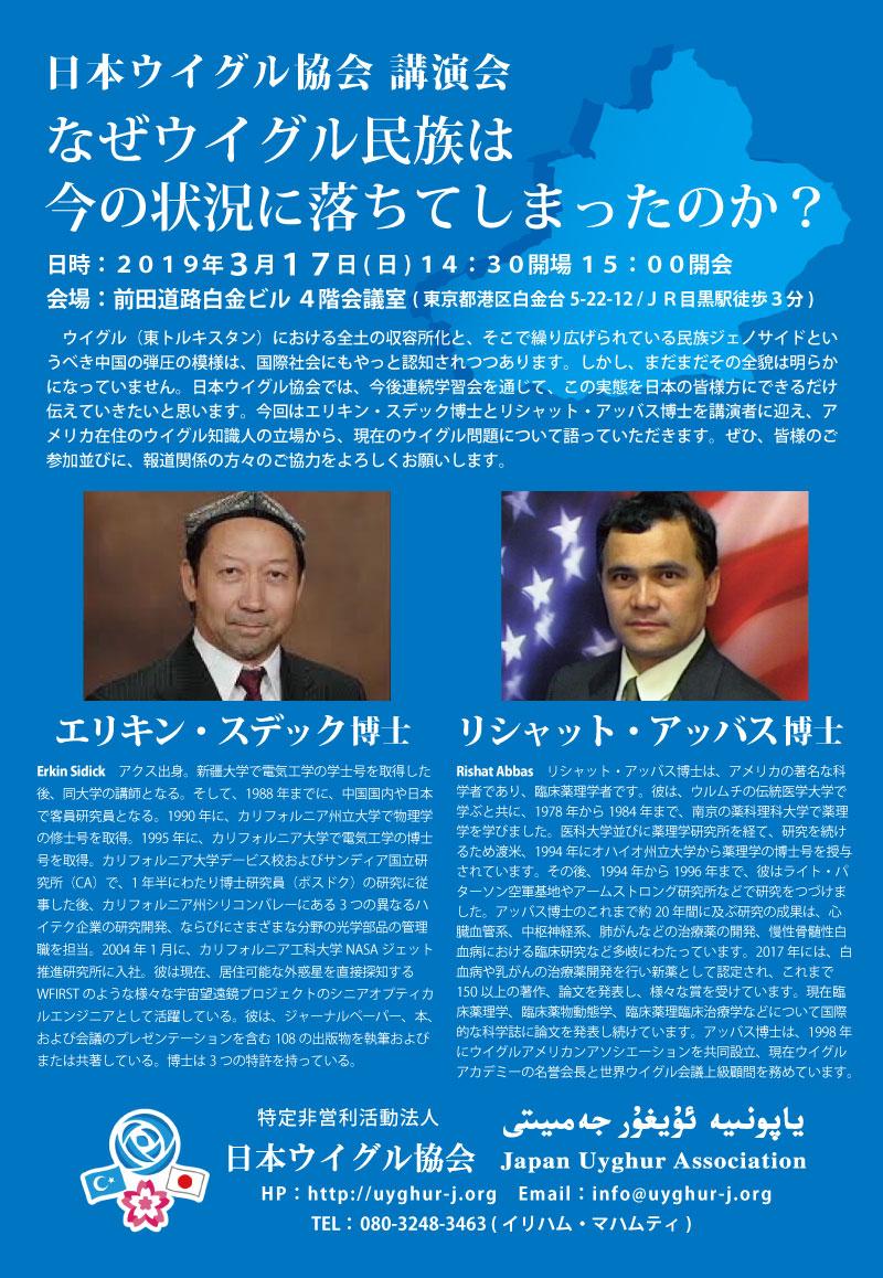 【2019年3月17日】日本ウイグル協会 講演会「なぜウイグル民族は今の状況に落ちてしまったのか?」講師:エリキン・スデック博士/リシャット・アッバス 博士