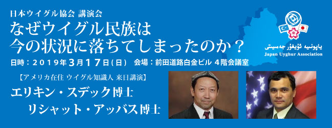 【2019年3月17日】日本ウイグル協会講演会「なぜウイグル民族は今の状況に落ちてしまったのか?」講師:エリキン・スデック博士/リシャット・アッバス博士