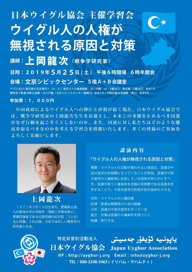【2019年5月25日】日本ウイグル協会主催学習会「ウイグル人の人権が無視される原因と対策」講師 上岡龍次