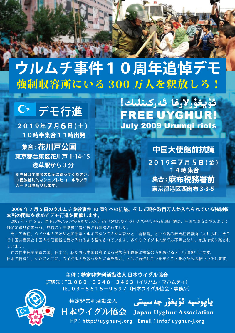【2019年7月5日-6日】ウルムチ事件10周年追悼デモ、デモ行進と中国大使館前抗議