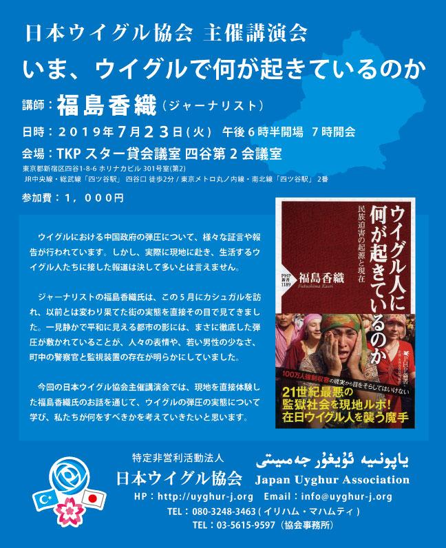 【2019年7月23日 四谷】日本ウイグル協会主催講演会「いま、ウイグルで何が起きているのか」講師 福島香織