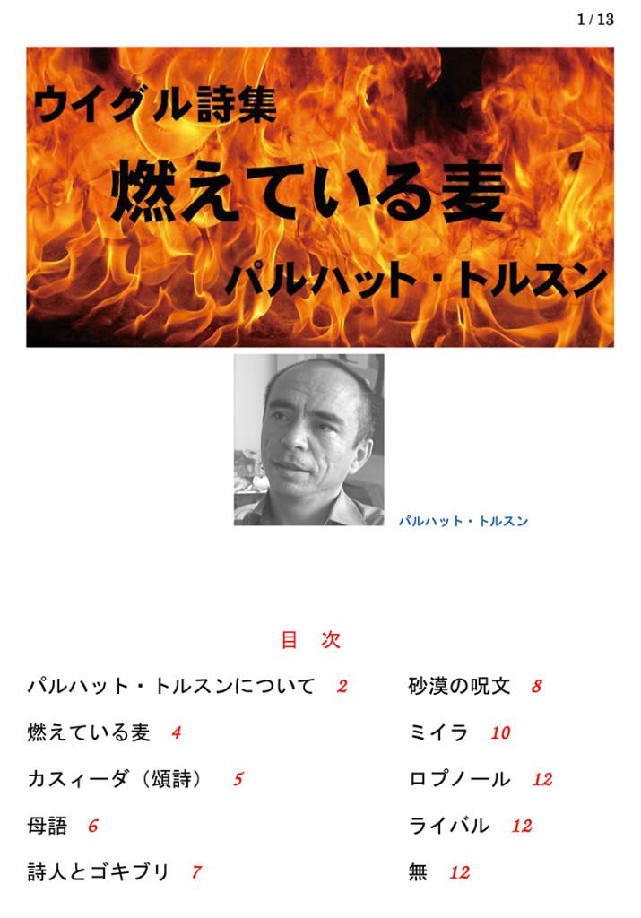 ウイグル詩人パルハット氏の詩集「燃えている麦」