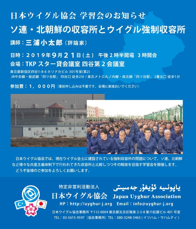 【2019年9月21日 四谷】日本ウイグル協会学習会「ソ連・北朝鮮の収容所とウイグル強制収容所」講師 三浦小太郎
