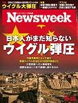 ニューズウィーク日本版 Special Report 日本人がまだ知らないウイグル弾圧