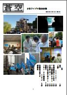 第5号 2010/10/01発行