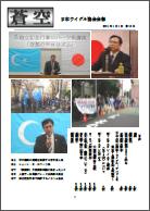 第10号 2012/01/01発行