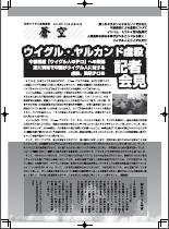 第18号 2014/10/05発行