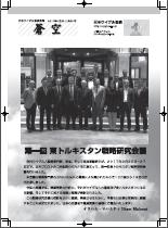 第20号 2017/05/25発行