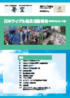 第25号 2021/09/30発行