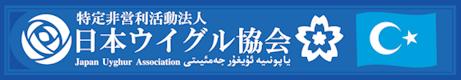 日本ウイグル協会